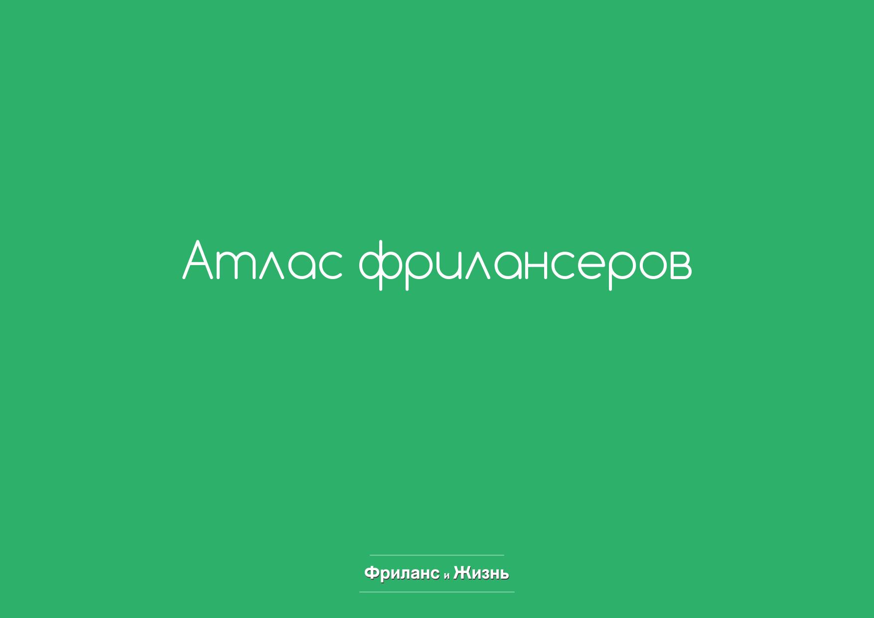 infogra_atlas